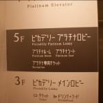 L'étage Platinium du Shinjuku Picadilly