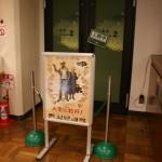 La porte de la salle 2 de Kyoto Cinema