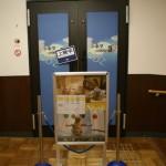 La porte de la salle 3 de Kyoto Cinema