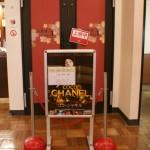La porte de la salle 1 de Kyoto Cinema