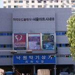 le bâtiment du Seoul Art Cinema
