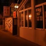 la façade du bar