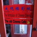 plus vieux cinéma de Chine !