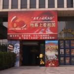 L'entrée du cinéma fait honneur au film  anniversaire de la Chine