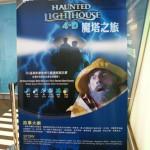 le film 4D programmé à l'année